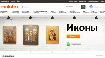Заработай на аукционе Молоток.ру