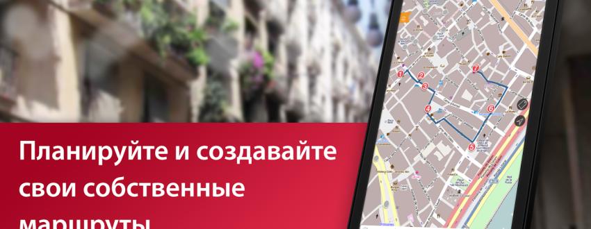 GPS-путеводитель