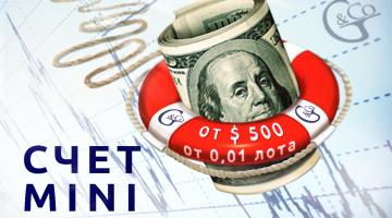 Счет на Mini Forex — лучший способ начать торговлю на валютном рынке при ограниченном капитале