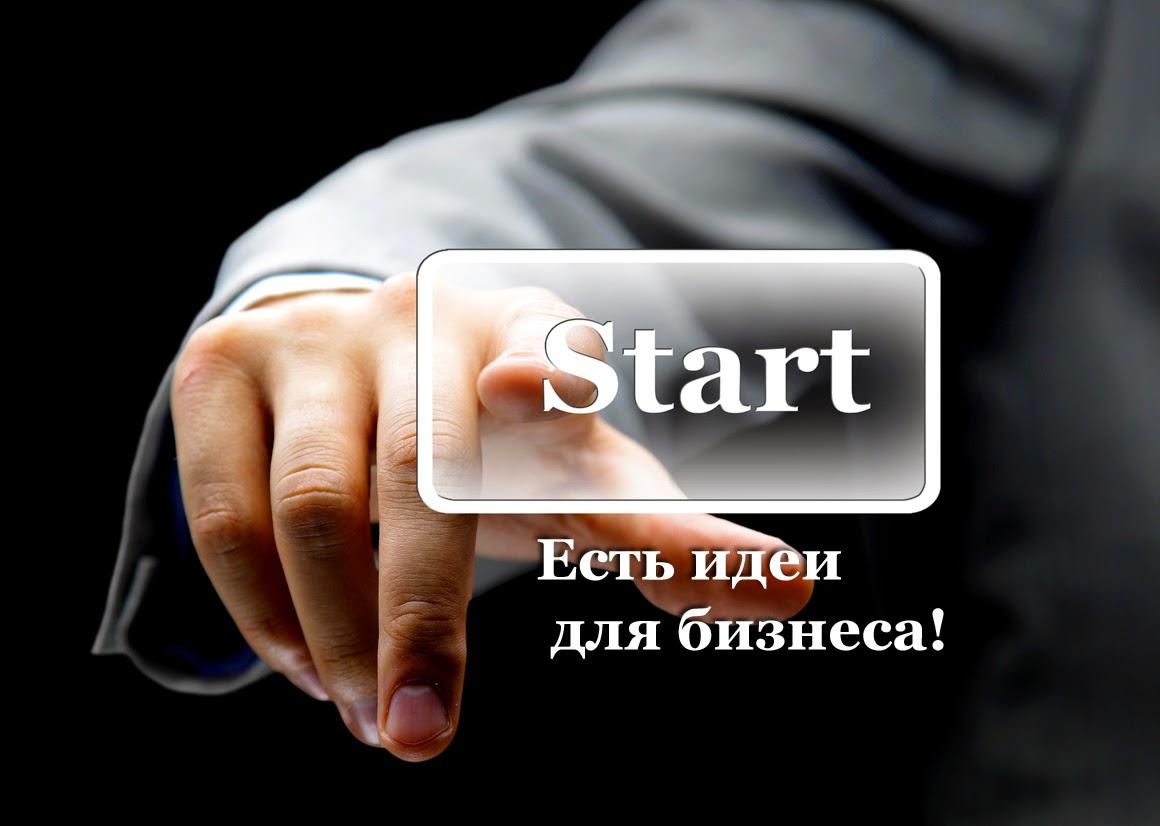 Найти идею для бизнеса