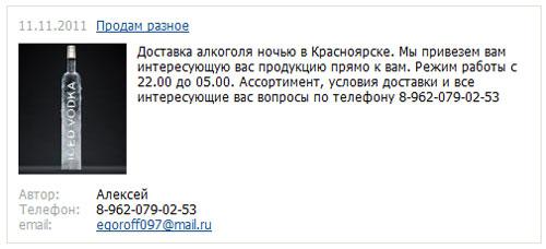 1327334832_dostavka-alkogolya-nochyu-v-krasnoyarske
