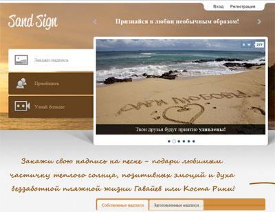 1327760117_pozdravleniya-na-peske-novaya-usluga-v-biznese