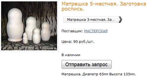 1328113307_matreshka-na-tiu.ru