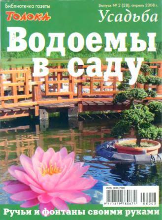 1338239392_vodoemi_v_sadu_toloka
