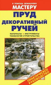 1338239935_prud.-dekorativnyi-ruchyei.-materialy.-instrumenty.-tehnologiya-stroitelstva