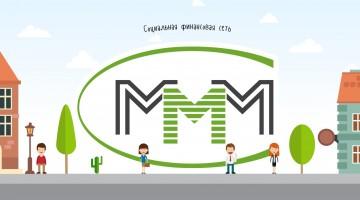 Витязи-МММ — новая финансовая сеть