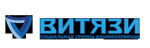 1344163371_socialnaya-gruppa-vityazi-volgograd