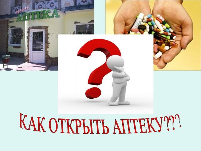 1347784316_kak-otkryt-aptechnyy-biznes