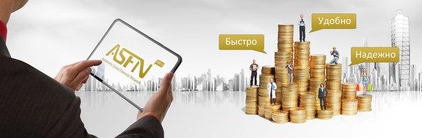 1353519217_bystryy-dohod-v-asfn