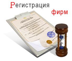 1354088636_registraciya-firmy-v-ssha