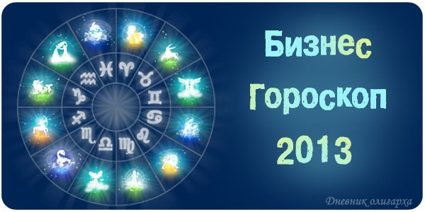 1355392261_biznes-goroskop-na-2013-god