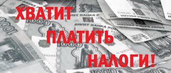 1358335831_zakonnye-i-nezakonnye-sposoby-ne-platit-nalog