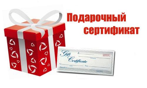 Бизнес идеи - Подарочные сертификаты и купонные сервисы