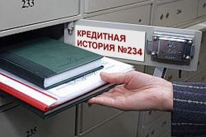 1347440703_znachenie-kreditnoy-istorii