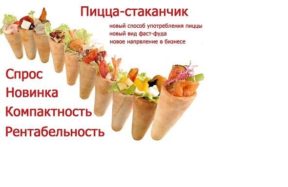 1361271378_biznes-v-sfere-fast-fuda-picca-stakanchik
