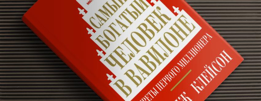 Клейсон Джордж «Самый богатый человек в Вавилоне»