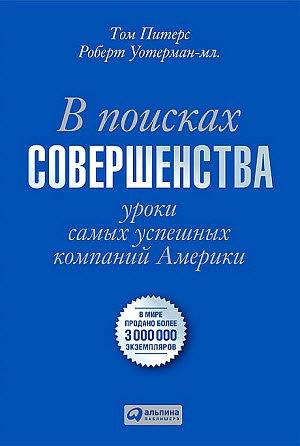1365168715_v-poiskah-sovershenstva.-uroki-samyh-uspeshnyh-kompaniy-ameriki