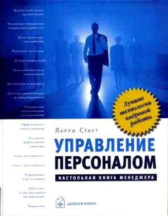 1365349889_upravlenie-personalom.-nastolnaya-kniga-menedzhera-larri-staut