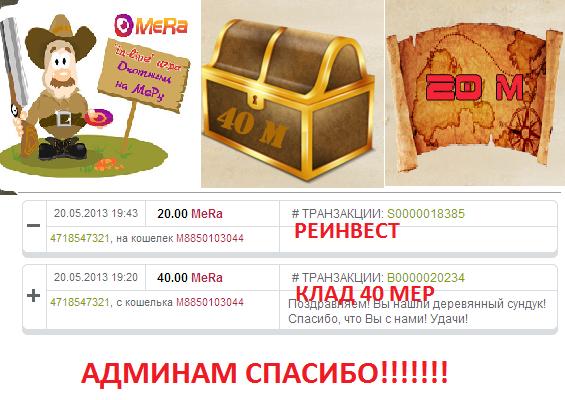 1369236461_skrin-3