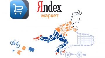 Свой интернет магазин. Движки для интернет магазина и Яндекс Маркет