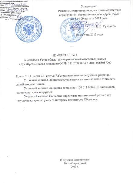 Изображение - Фк древпром в городе стерлитамак 1380289740_ustavnoy-kapital-ooo-drevprom