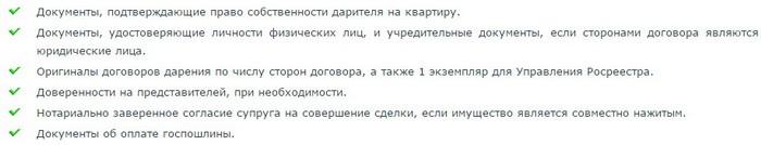 1427910151_dogovor-dareniya-neobhodimye-dokumenty