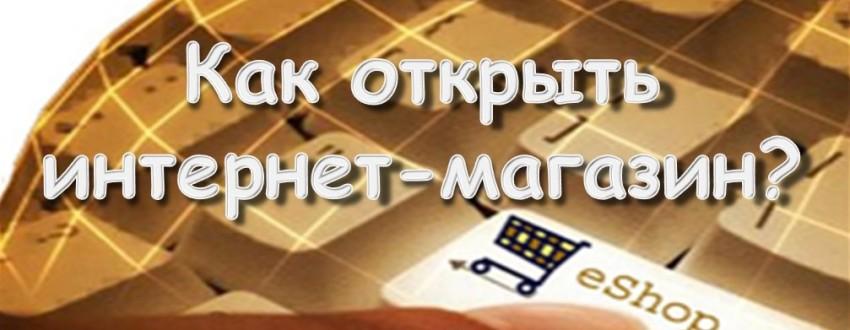 60. Свой интернет магазин. Seo для интернет магазина.
