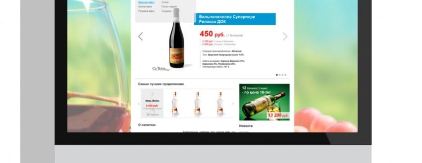 47. Свой интернет магазин. Интернет магазин алкоголя.