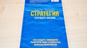Рене Моборн и Чан Ким «Стратегия голубого океана»