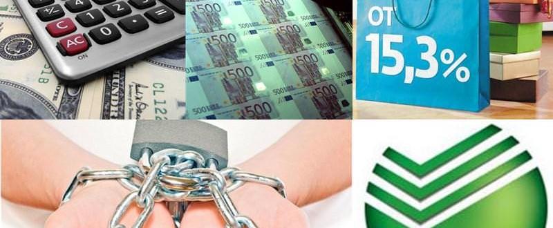 Потребительский кредит в Сбербанке России