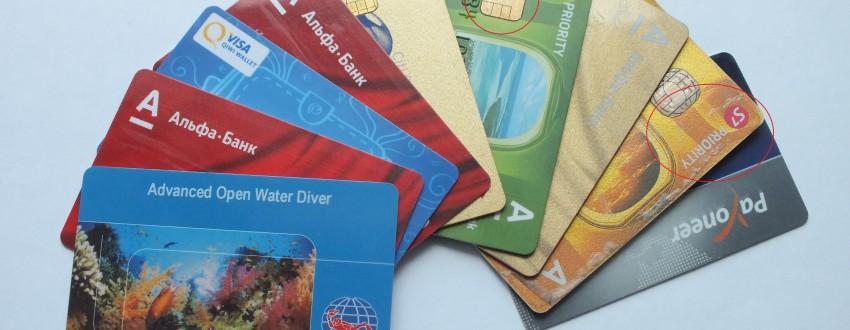 Обратная сторона кредитной карточки