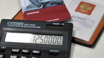 Налоги ипотеки