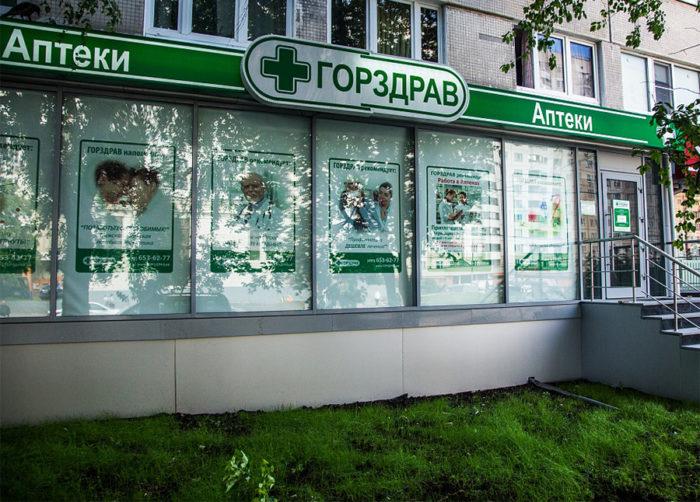 Оформление аптеки ГОРЗДРАВ