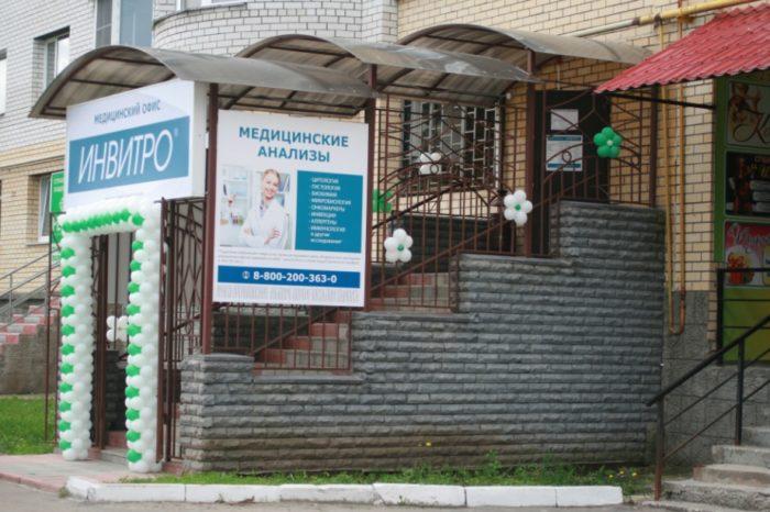 Медицинский офис ИНВИТРО: вход с улицы