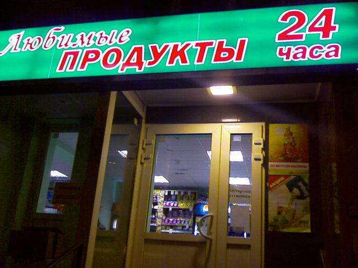 Круглосуточный магазин