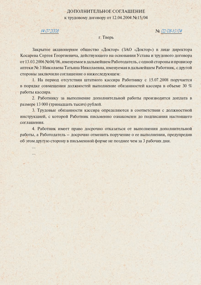 Дополнительное соглашение о совмещении — первая страница