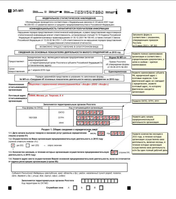 Образец заполнения формы МП-сп