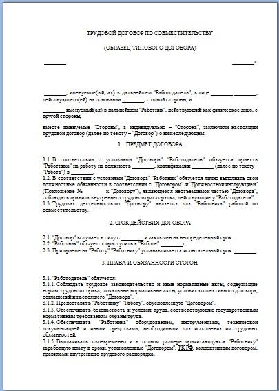 Первая страница бланка трудового договора с совместителем