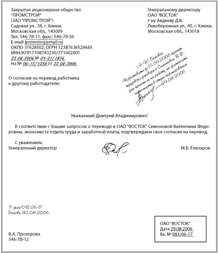 согласие работодателя на работу по совместительству образец