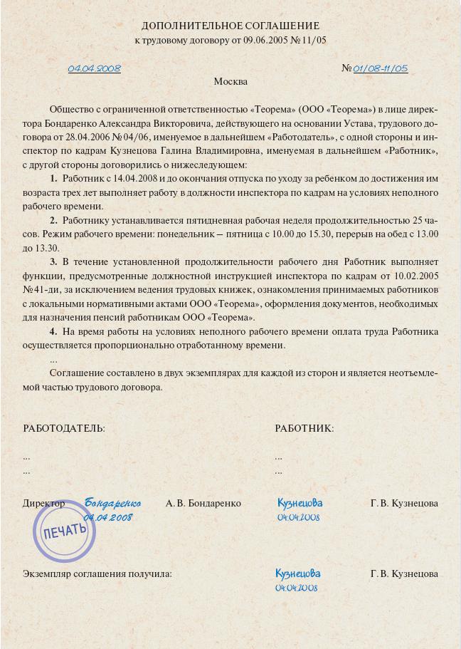 Дополнительное соглашение об установлении неполного рабочего дня