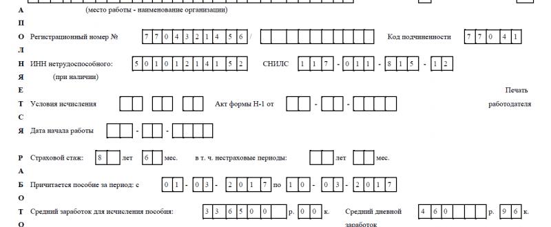 Образец больничного листа