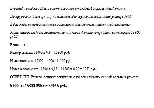 Пример подсчёта матпомощи к отпуску
