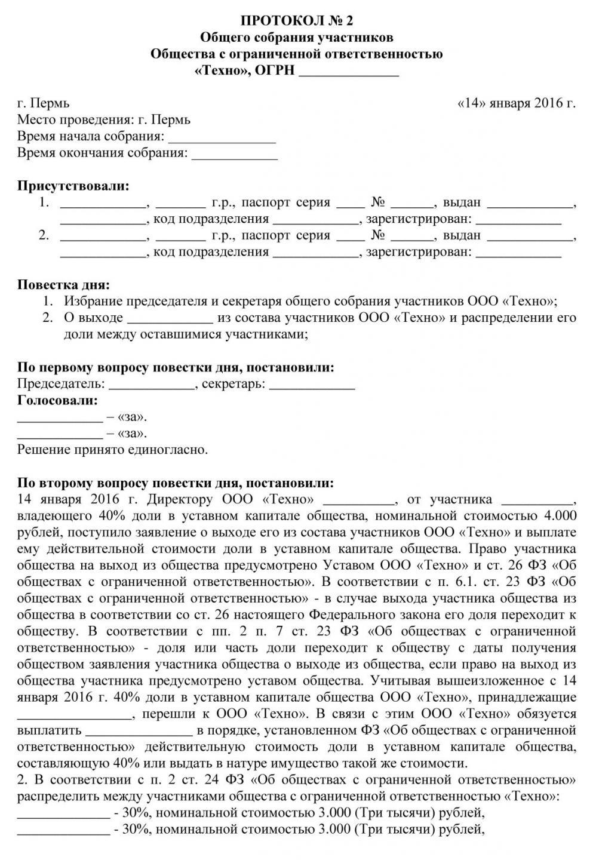 Инструкция протокола о смене учредителей участников общества