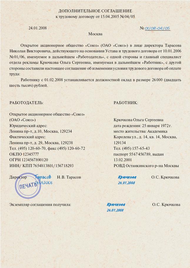 Пример дополнительного соглашения к трудовому договору