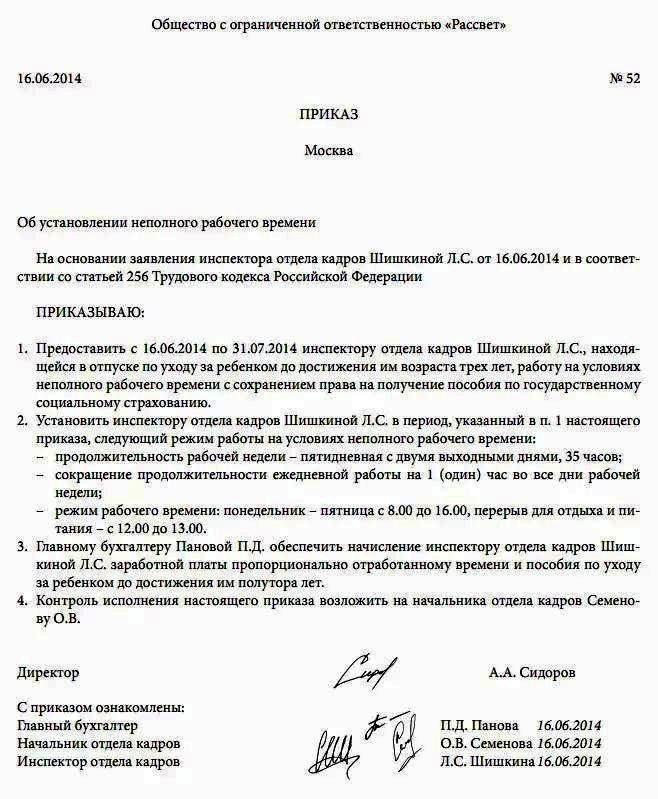 Приказ — скользящий график ТК РФ