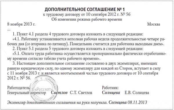 Образец доп. соглашения об изменении рабочего времени