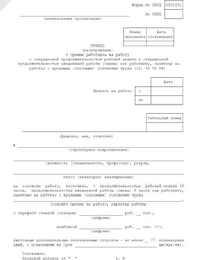 Образец приказа о переводе сотрудника на сокращенный рабочий день