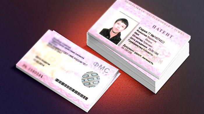 Как получить, оплатить или продлить патент на работу для иностранных граждан в 2018 году: на сколько выдается, необходимые документы, образцы