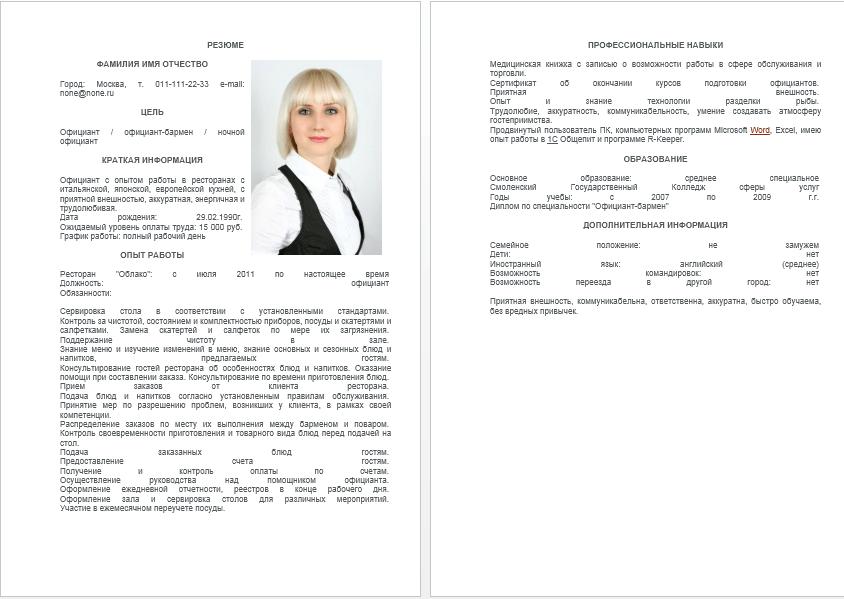 резюме официанта поиск сотрудников время визита Москву