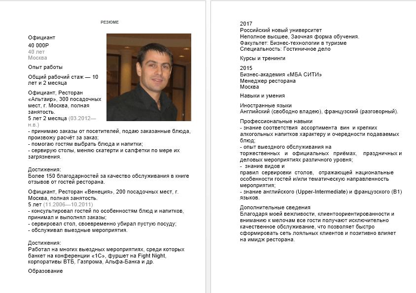 Должностные инструкции для официанта